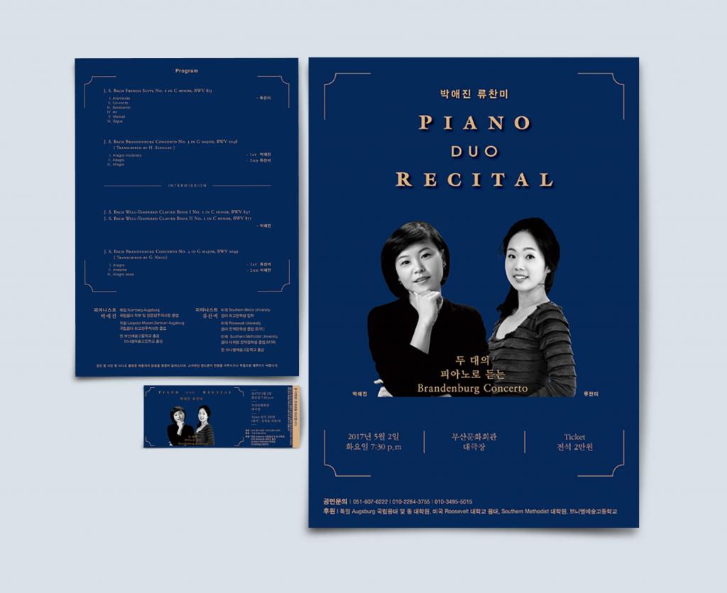 피아노 연주회 포스터