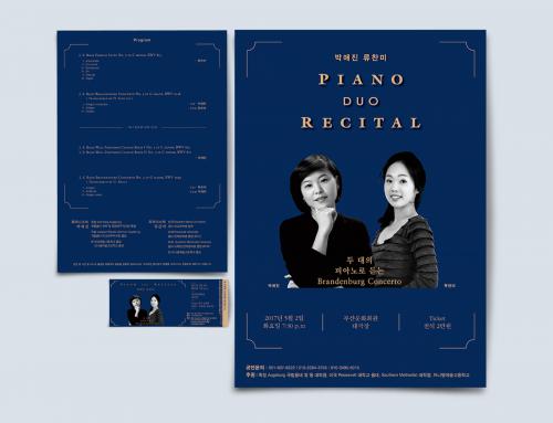 피아노 연주회 | 음악회 포스터 디자인