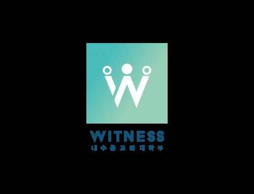 내수동교회 대학부 증인들 | 커뮤니티 아이덴티티 디자인