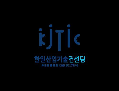 KJTIC 한일산업기술컨설팅 | 아이덴티티 디자인