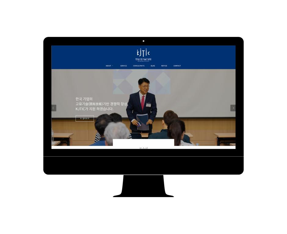 KJTIC 한일산업기술컨설팅 웹사이트 디자인